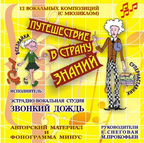 Катерина Мирошкина. Путешествие в страну знаний. Детский мюзикл.